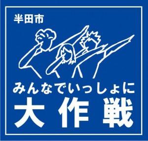 大作戦ロゴ-5