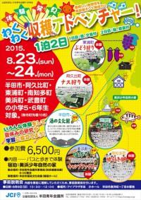 8月例会 「学びの旅に出よう!」~知多半島の魅力再発見の旅~