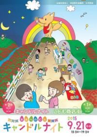 未来への灯火~キャンドルナイト2015~