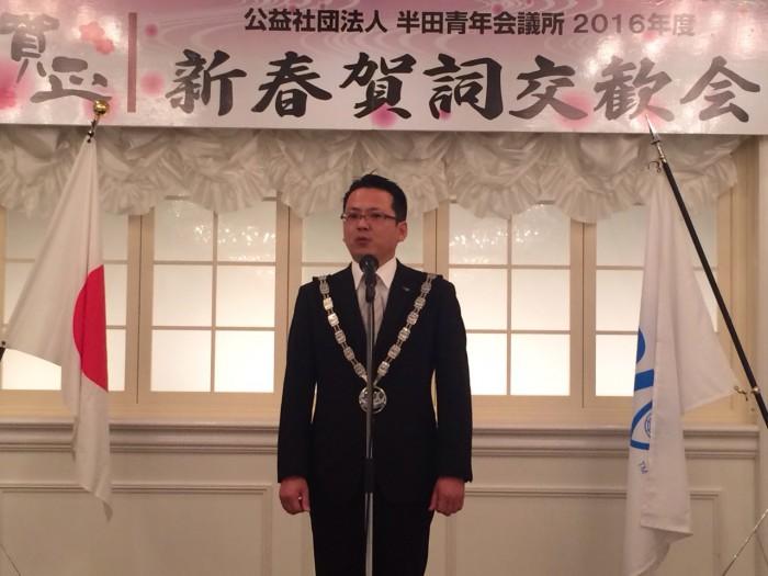 2016年度 新春賀詞交歓会 理事長所信表明