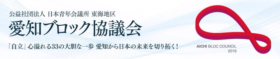 公益社団法人 日本青年会議所 東海地区 愛知ブロック協議会