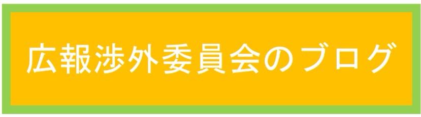 広報渉外委員会のブログ
