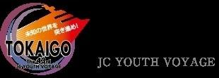 第43回JC青年の船「とうかい号」