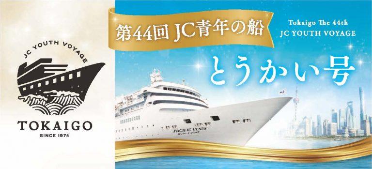 第44回JC青年の船「とうかい号」