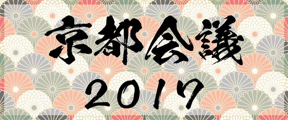 2017京都会議