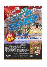 4月例会「第1回わんぱく相撲 知多半島場所 ~地域愛溢れるまちづくりへの新たな一歩〜」