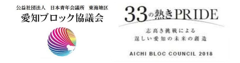 公益社団法人日本青年会議所2018年度愛知ブロック協議会