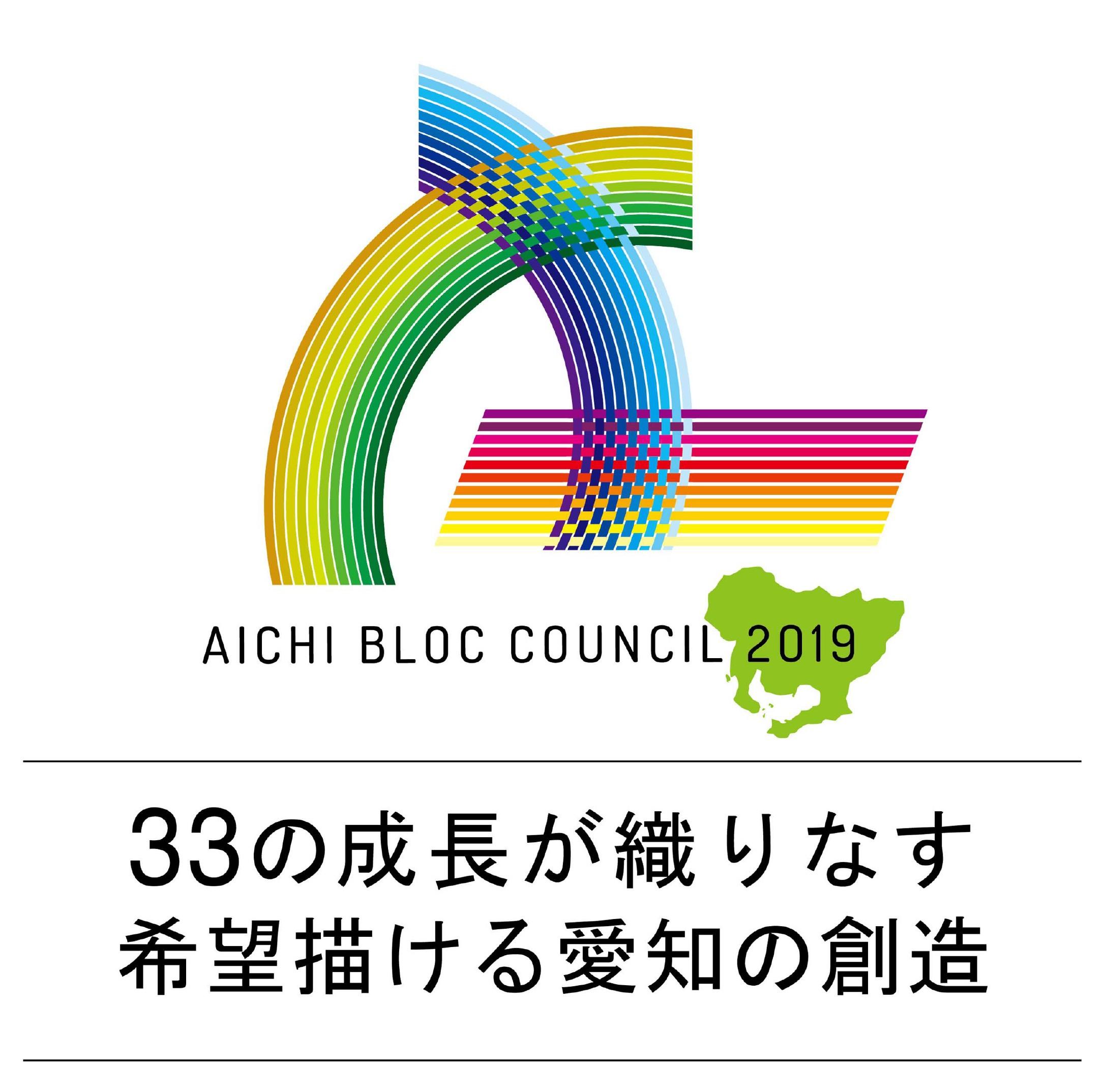 公益社団法人日本青年会議所2019年度愛知ブロック協議会