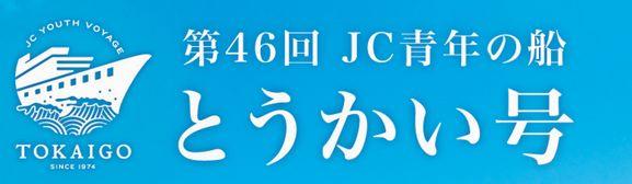 第46回JC青年の船「とうかい号」