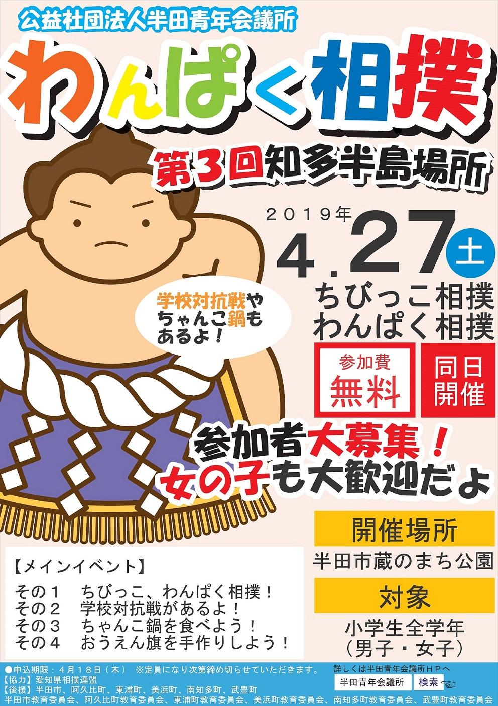 第3回わんぱく相撲 知多半島場所 参加者募集中