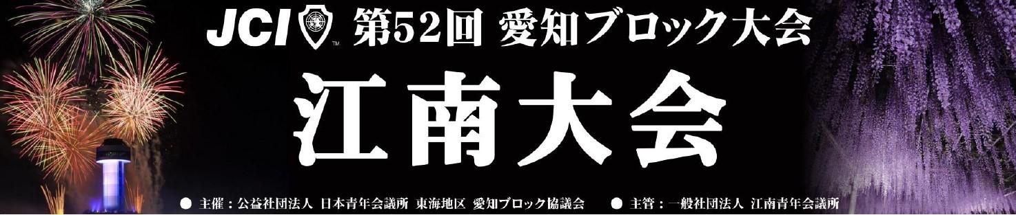 第52回愛知ブロック大会 江南