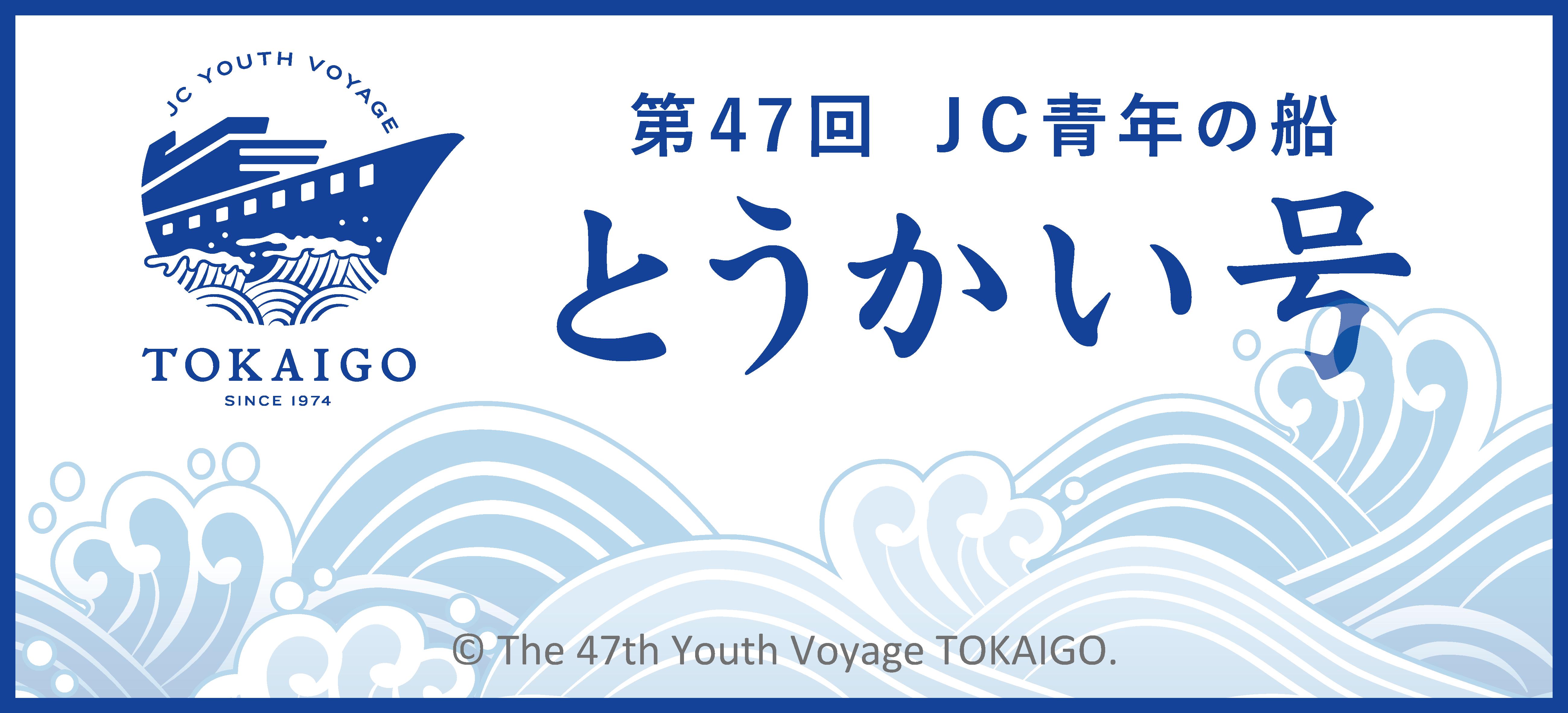 第47回JC青年の船「とうかい号」