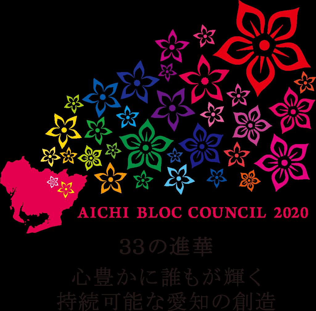 2020年度公益社団法人日本青年会議所東海地区愛知ブロック協議会