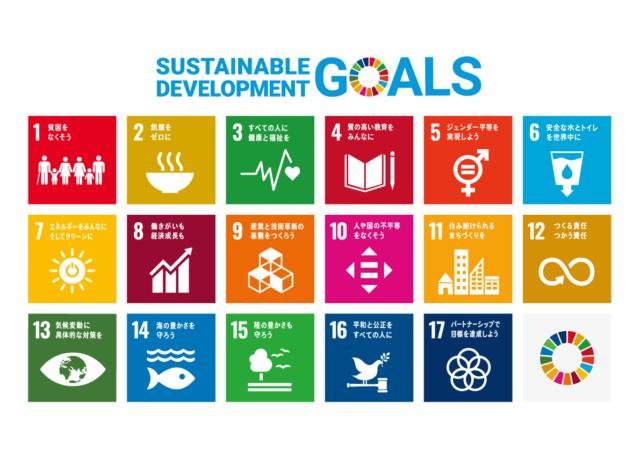 持続可能な開発目標「SDGs」 (外務省ホームページ)