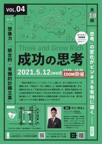 【5月例会】セミナーvol.04「想像力、統合的・有機的計画的立案」