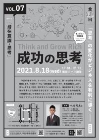 【8月例会】セミナーvol.06「潜在意識・思考」